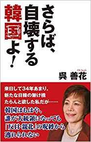 反省しない日本、容赦しない韓国 バレー選手「大韓独立万歳」 日本ブランド隠して出場にドン引き? 乱闘に慰安婦問題、政治を持ち込む韓国