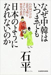反省しない日本、容赦しない韓国 カズオ・イシグロは日系イギリス人。ならば韓国にも在外同胞作家がいる。柳美里・徐京植・玄月など  イー