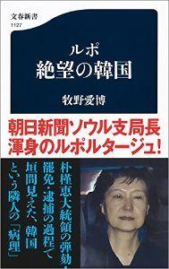 反省しない日本、容赦しない韓国 「安倍氏とトランプ氏は相棒」 米で高評価も日本で話題にならない不思議  産経新聞 8月中旬には大手米
