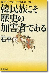 """反省しない日本、容赦しない韓国 おっ、そこでなにやら喚いているのは""""犬の仔白丁""""獣ワン!朝鮮奴ではないか、"""