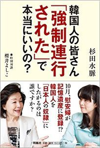反省しない日本、容赦しない韓国 日本、韓国に不信感  記憶遺産「慰安婦」支持で 日本経済新聞 国連教育科学文化機関は31日、旧日本軍