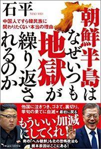 反省しない日本、容赦しない韓国 朝鮮半島有事でも、日本人5万人が退避できない「痛い理由」 Forbes JAPAN (前略)実のとこ