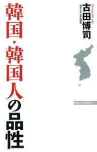 反省しない日本、容赦しない韓国  「『反日』と聞くと民族の血が燃える」呉善花・拓殖大教授、松江で講演 産経新聞 評論家の呉善花・拓殖