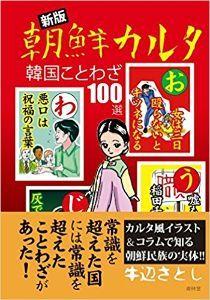 反省しない日本、容赦しない韓国 「在日朝鮮人と人権」について語る。関西学院大学で同胞2人がスピーチ 朝鮮新報 11月14日、兵庫県西