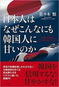 反省しない日本、容赦しない韓国  「日本と朝鮮はすべての面で切っても切れない関係であり、日本のあらゆる場所に朝鮮文化は息づいている」