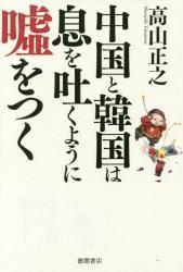 反省しない日本、容赦しない韓国 韓国に思いを寄せる左派により韓国が窮地に陥る皮肉 週刊ポスト2018年2月16・23日号 第二次世界