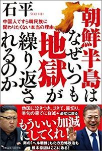反省しない日本、容赦しない韓国 福島香織 習近平は文在寅を見限る? 中国と韓国の冷ややかな関係 PHP Online  中国・北京は