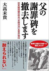 反省しない日本、容赦しない韓国  「200才まで生きて日本の慰安婦蛮行を全世界に広報する」~フランス下院で証言した李容洙ハルモニ ソ