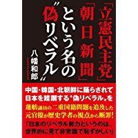反省しない日本、容赦しない韓国 河野洋平元衆院議長の無情~自国政府の足を引っ張り、犯罪国家を利する発言をする政治家とは 産経新聞 ま