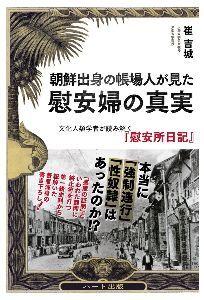反省しない日本、容赦しない韓国 「慰安婦は売春婦」とした米軍の尋問報告書「でたらめだった」 KBSニュース(朝鮮語)  日本右翼団体