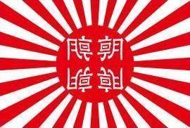 反省しない日本、容赦しない韓国 国際観艦式で韓国「抗日」旗 日本政府が抗議  産経デジタル  政府は12日、日本が自衛艦派遣を見送っ