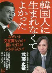 反省しない日本、容赦しない韓国 ノーベル賞コンプレックスから抜け出せ 「よちよち歩きをする子どもに駆け足を強要するようなもの」という