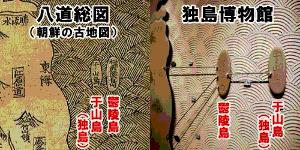 反省しない日本、容赦しない韓国 韓国・正しい未来党、竹島上陸計画を日本政府が中断要求したことに「とんでもない声」と猛非難 WoW!K