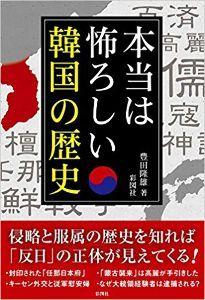 反省しない日本、容赦しない韓国  日本コンプレックス~公共の場で日本語を使うことをタブー視するのはもう止めよう 時事in(朝鮮語)