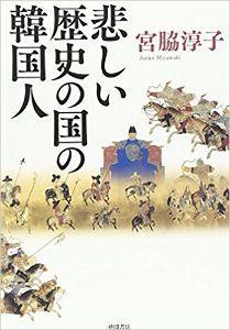 反省しない日本、容赦しない韓国  (続き)ある者は日本が本当に植民支配について謝らないため、私たちの沈殿物が解けないというだろう。そ