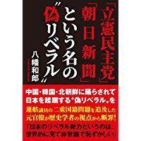 反省しない日本、容赦しない韓国 立憲民主党・枝野幸男代表のお伊勢参り、ネットで炎上したが…  産経デジタル  立憲民主
