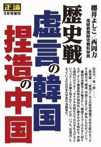 反省しない日本、容赦しない韓国 「安倍首相は秀吉」韓国国防委員長、安圭伯レーダー問題で批判 朝日新聞 海上自衛隊の哨戒機に韓国海軍の