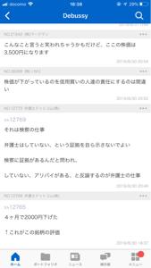 3038 - (株)神戸物産 また言うけど君がワークマン¥3500になるとか言って今は¥6900だからね。スクリー