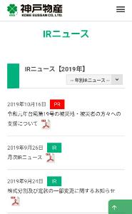3038 - (株)神戸物産 機関下げ ≫ 個人空売り > 個人利確  月次まだかな〜