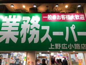 3038 - (株)神戸物産 東京でも混んでました。