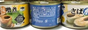 """3038 - (株)神戸物産 その1️⃣  愛する我等の 神戸物産/Gス一パ一 サバ缶味噌煮は""""国産サバ使用&rdqu"""