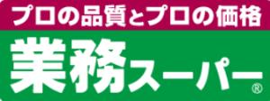 3038 - (株)神戸物産 下げは買いやすく なるもんやで 美味いもん食うて 元気になれ! 毎日安心価格♡