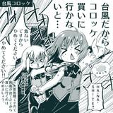 3038 - (株)神戸物産 こんなん?