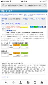 3038 - (株)神戸物産 でてるよ  ifisみてね