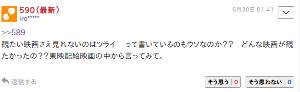 9605 - 東映(株) > 観たい映画さえ見れないのはツライ  って書いているのもウソなのか??   また、話の捏造で