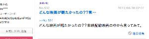 9605 - 東映(株) > どんな映画が観たかったの??東映配給映画の中から言ってみて。  他人を根拠無く嘘吐き呼ばわ