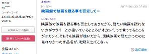 9605 - 東映(株) > 映画館で映画を観る事を否定しておきながら、観たい映画を観れないのがツライ とか書いていると