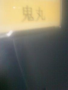 玄関ドアだけが右上に傾いた違和感、感じる入り口 栃木県鹿沼市 宇都宮市よりの 鬼丸 という表札   栃木県宇都宮市