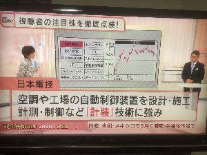 1723 - 日本電技(株) BS日経プラス9で紹介されました♪