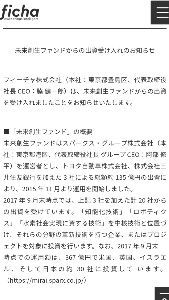 4052 - フィーチャ(株) > どうもフィーチャとトヨタとのビジネス上のつながりが見えない。どなたか事実を確認された人いた