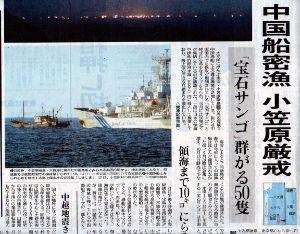 尖閣は中国領土 歴史から見ても沖縄も  中国のサンゴ密漁船、     伊豆諸島沖に120隻      朝日新聞社機が確認    2014