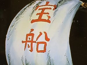 3627 - ネオス(株) チョット遅なったが、  気持ちいぃ〜〜🤗🎶  頑張ってガチホ‼️