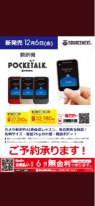 3627 - ネオス(株) 調査、みんなさんご協力ください❗️   POCKETALK S 出たら  買うつもり(はい)  買わ