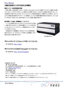 3627 - JNSホールディングス(株) IR2