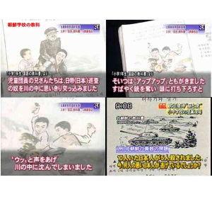 高校授業料無償化 朝鮮学校教科書の抜粋