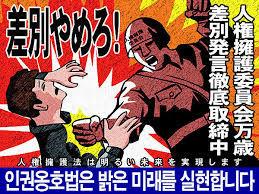 バドミントン日韓戦で疑惑の向かい風…4強逃す 日本人だけ対象の「ヘイトスピーチ」とかも同じですが 最近は、正当なことを言ってもヘイトスピーチと言わ