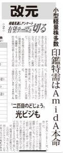 7671 - (株)AmidAホールディングス 東京に住んでる人、駅前思い出してみ?どの駅も必ず大通りや駅の出口の抜群の立地にハンコ屋さんがあるでし