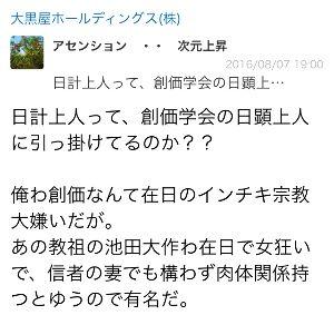 池田大作先生の指導を語りあう き