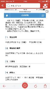 1801 - 大成建設(株) また大成