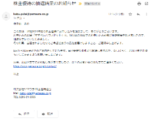 1780 - (株)ヤマウラ 「すずらんハウスセット」【 当選メール 】 キタ ー。