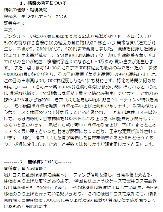 2326 - デジタルアーツ(株) 今日も元気に通報祭りwwwww