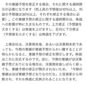 2986 - (株)LAホールディングス 【不都合な真実】②