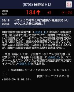 5703 - 日本軽金属ホールディングス(株) 材料