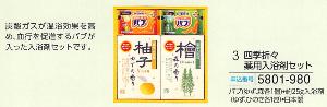 7819 - SHO-BI(株) 【 株主優待 到着 】 選択した 「四季折々 薬用入浴剤セット」 -。