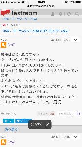 4565 - そーせいグループ(株) あほか