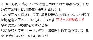 4565 - そーせいグループ(株) へーえ、アホ寿司屋・安保んたん。 最後の400株売却して、100万円も資産溶かしたやつが、 自分の相